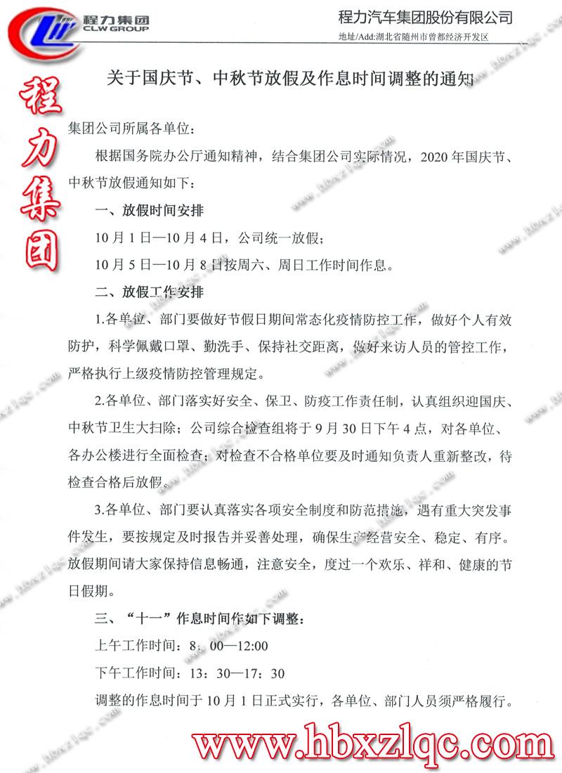关于亚博体育app官方集团国庆节、中秋节放假及作息时间调整的通知
