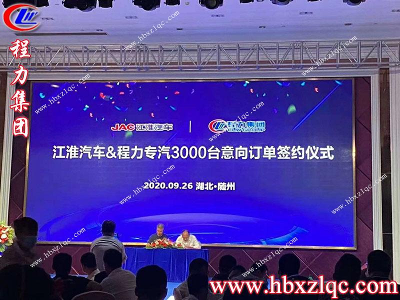 2020年9月26日亚博体育app官方集团再次和江淮汽车签订3000台意向订单仪式圆满成功